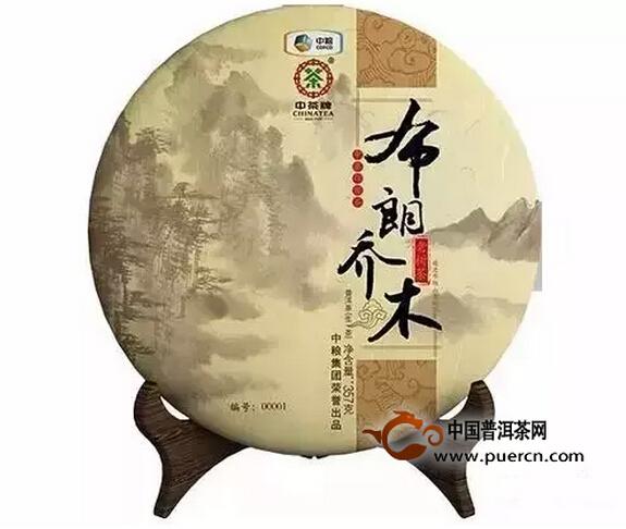 2015中茶牌布朗乔木