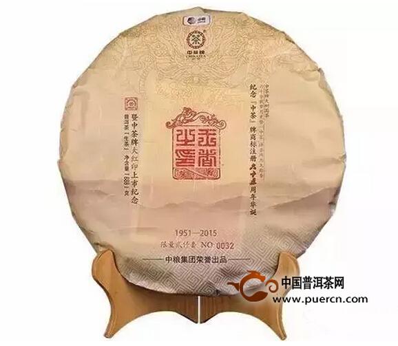 2015中茶牌六十五周年纪念茶