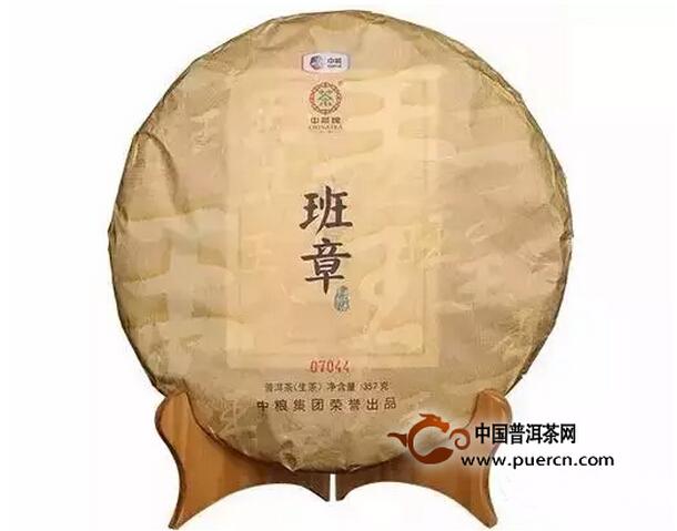 2015中茶牌班章