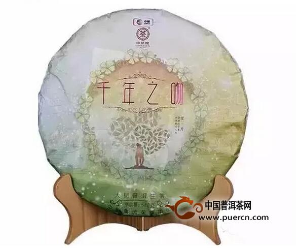 2015中茶牌千年之吻