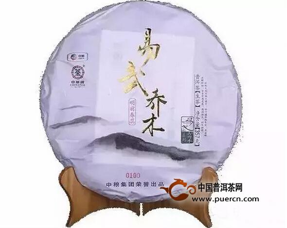 2015中茶牌易武乔木