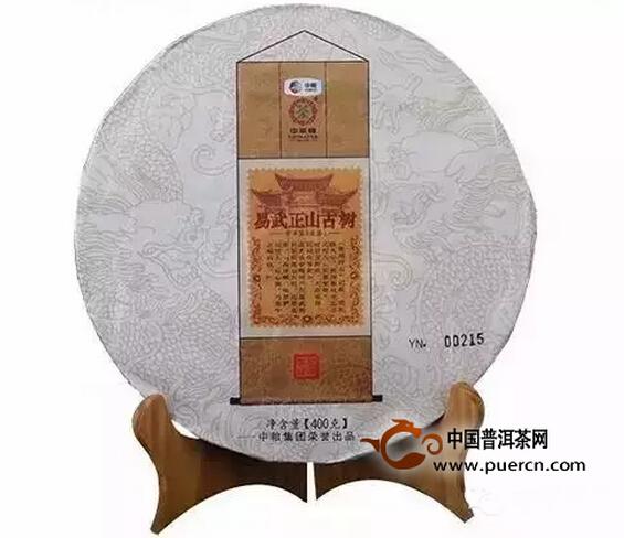 2015中茶牌易武正山古树