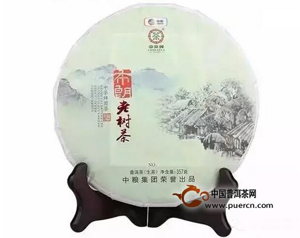 2015中茶牌布朗老树茶