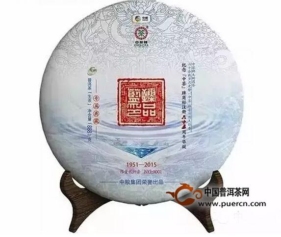 2015中茶牌六十五周年纪念茶臻品蓝印