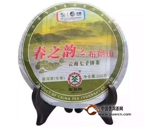 2010中茶牌春之韵布朗山