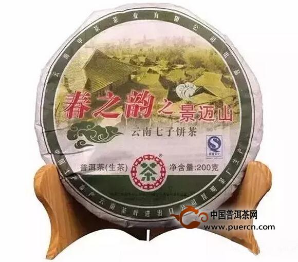 2010中茶牌春之韵景迈山