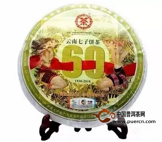 2010中茶牌昆明茶厂60周年纪念饼