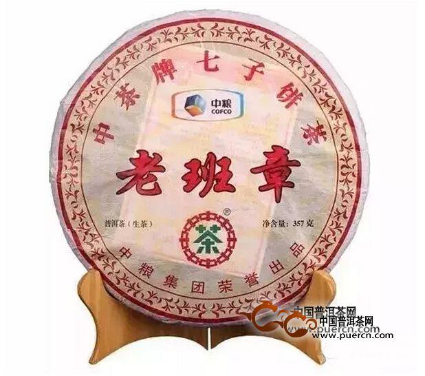 中茶牌老班章