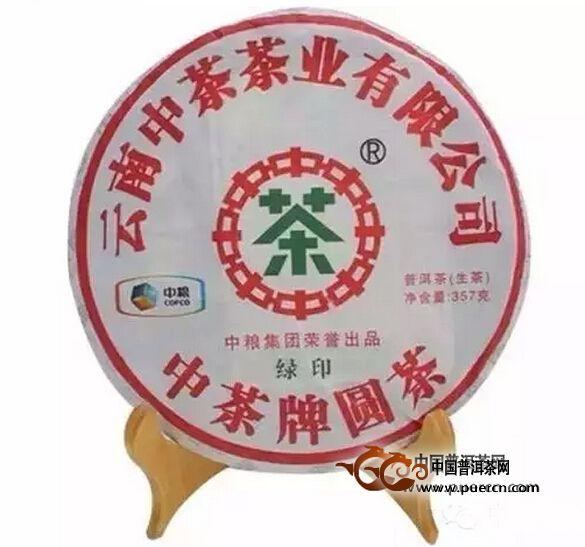 中茶牌绿印