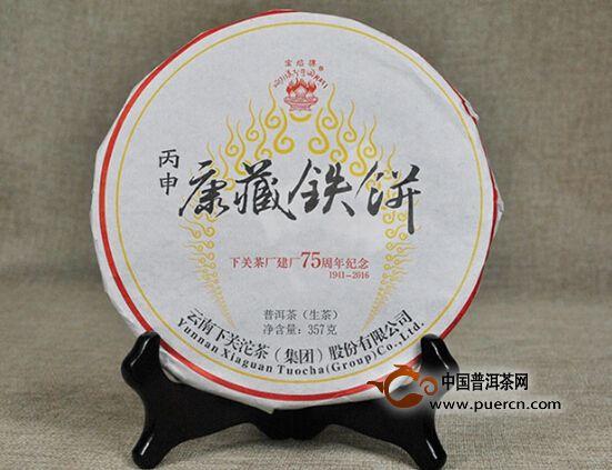 2016年下关 金印系列康藏铁饼