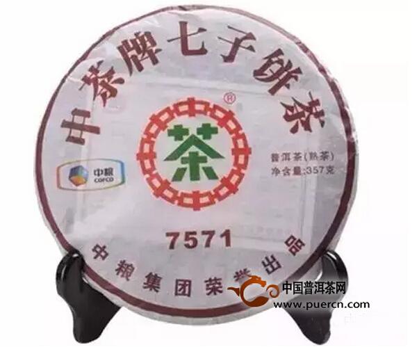 中茶牌7571