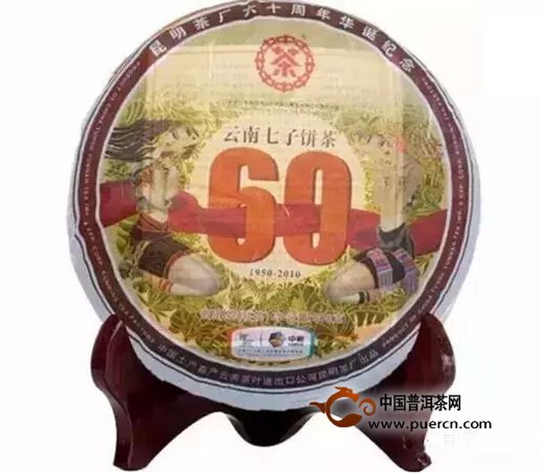 中茶牌昆明茶厂60周年纪念饼