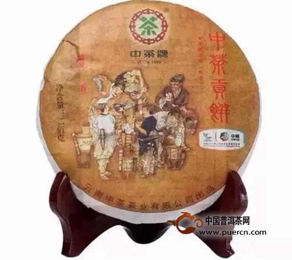 中茶牌200克贡饼