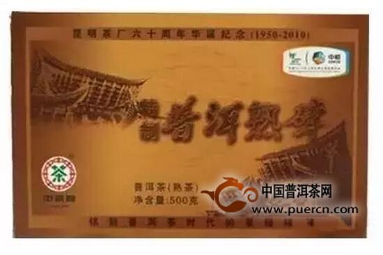中茶牌昆明茶厂60周年特制熟砖
