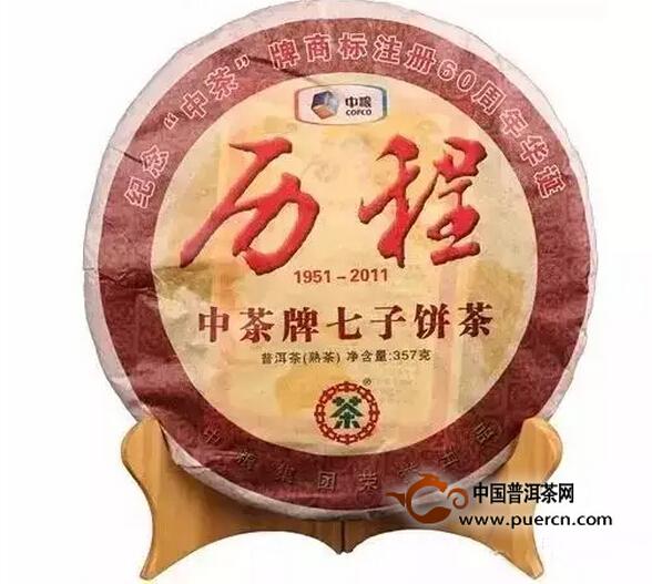 2011中茶牌历程饼
