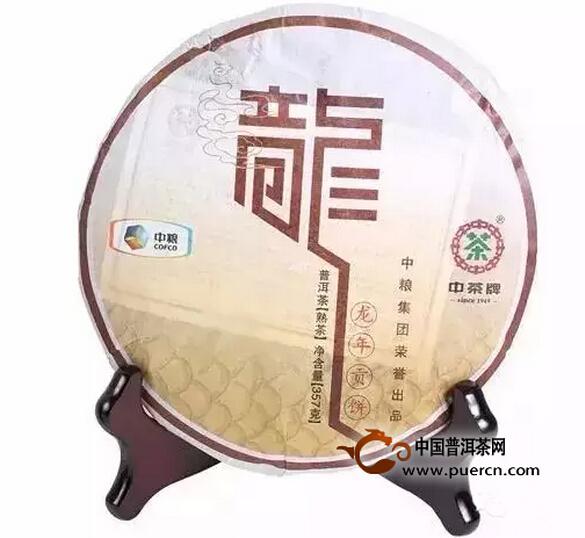 2012中茶牌龙年贡饼