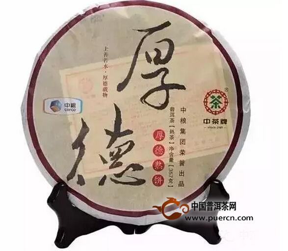 2012中茶牌厚德熟饼