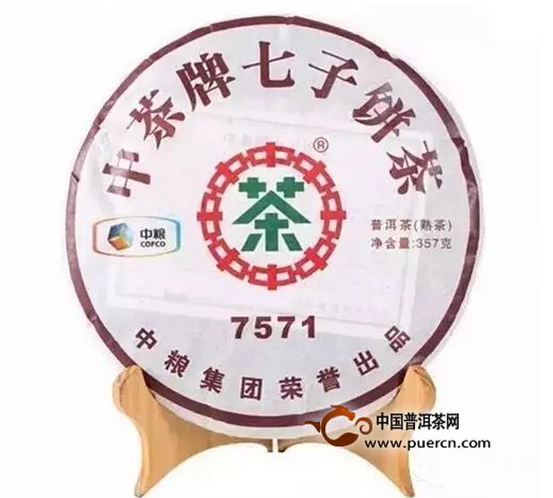 2012中茶牌7571