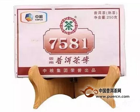 2012中茶牌7581砖四片装