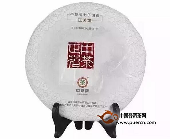 2013中茶牌正茗饼(电商)