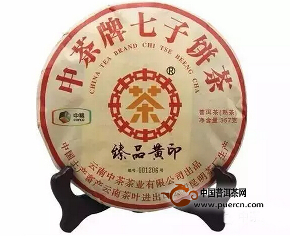 2013中茶牌臻品黄印