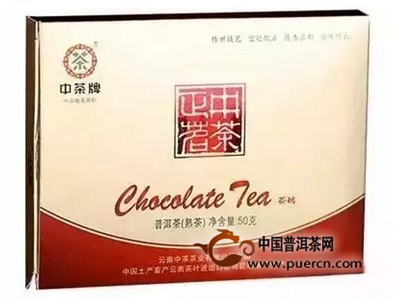 2013中茶牌chocolatea茶砖电商