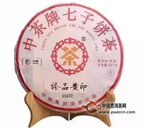 2014中茶牌臻品黄印