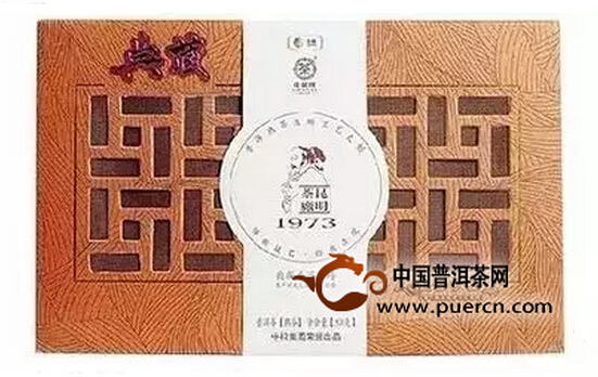 2014中茶牌典藏1973