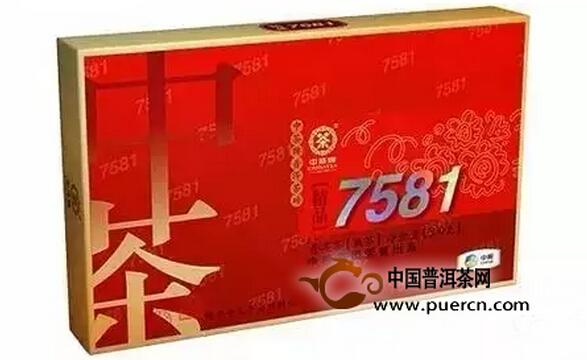 2015中茶牌精品7581茶砖