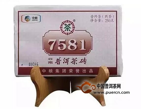 2015中茶牌7581茶砖