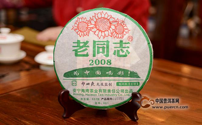 老同志2008为中国喝彩生饼专业品评