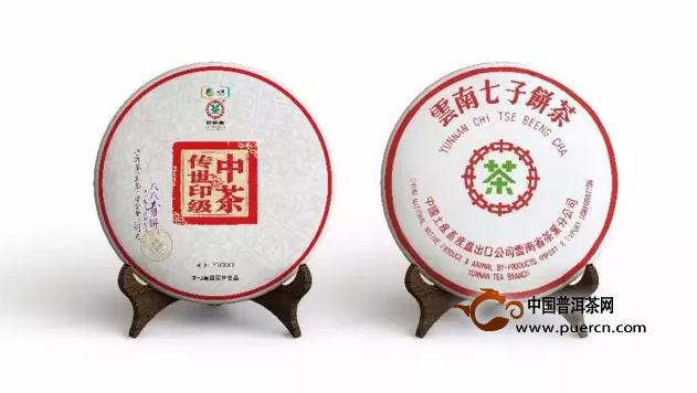 """【茶美生活,印级传承】中茶牌""""中茶传世印级—八八青饼""""郑州全国首发"""