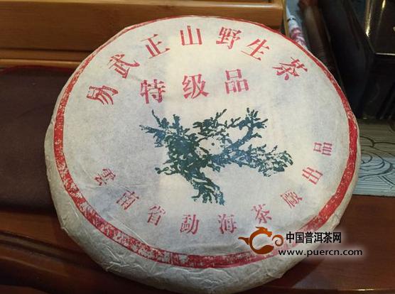 【图阅】勐海茶厂易武正山野生茶开汤