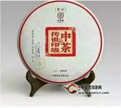 中茶普洱昆明第40期微茶会《八八青饼》