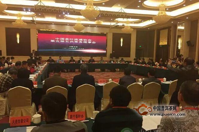 中茶协第五届五次常务理事扩大会在六安金寨召开