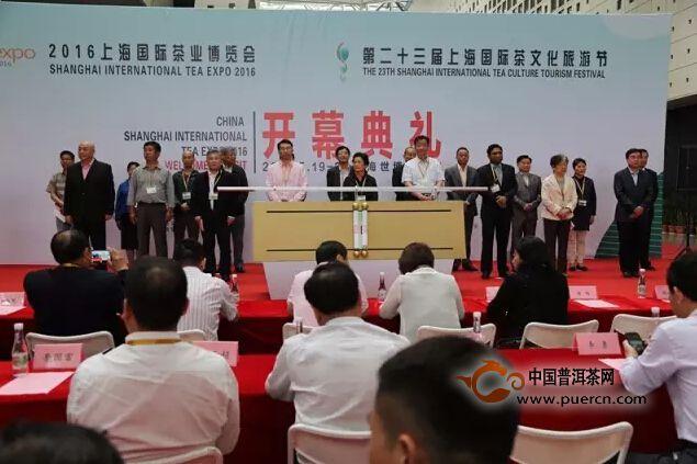 2016中国上海国际茶业博览会和第二十三届上海国际茶文化旅游节开幕