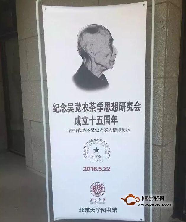 吴觉农茶人精神论坛在北京大学图书馆成功举办