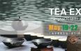 2016上海国际茶业博览会开幕