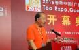 2016春季广州茶博会盛大开幕(现场直击)