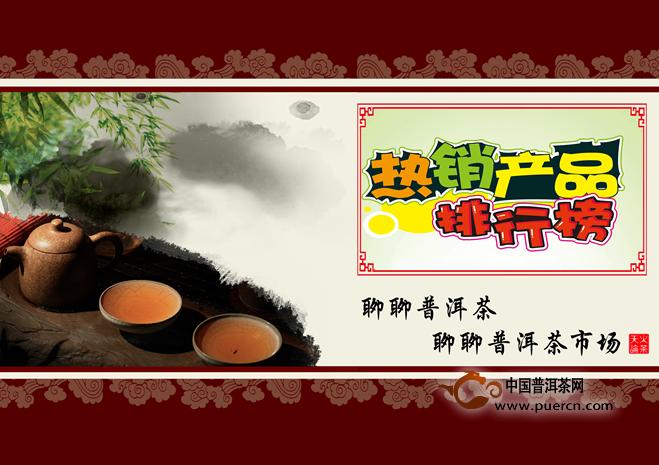 普洱茶消费市场排行榜(5月1日-5月31日)
