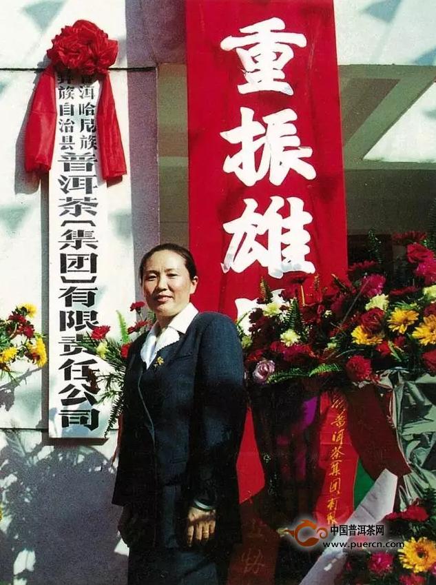 巾帼茶人赵华琼:濮女茶和她四十年的制茶岁月(中)