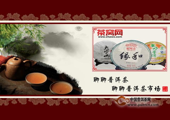 普洱茶投资剖析:从日博开户看云南茶商的包围之路
