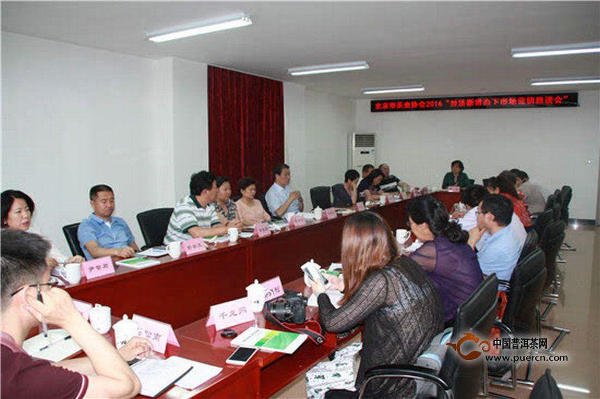 北京市茶业协会召开经济新常态下市场营销恳谈会