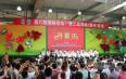 第八届海峡论坛·第三届海峡(漳州)茶会开幕