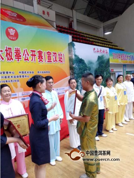 《亚博》墨将古茶获2016年全国武术太极拳公开赛唯一指定用茶