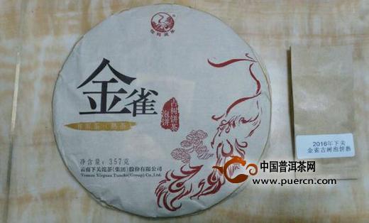 【图阅】2016年下关金雀古树熟茶开汤
