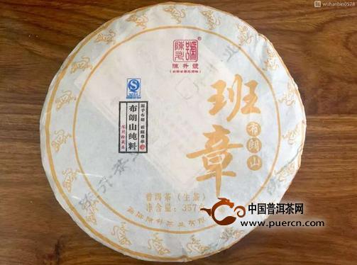 【图阅】四大名山之陈升号布朗山班章开汤