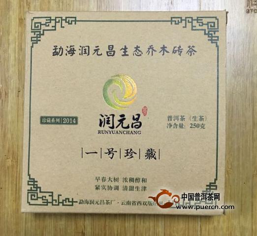 【图阅】2014年润元昌一号珍藏开汤