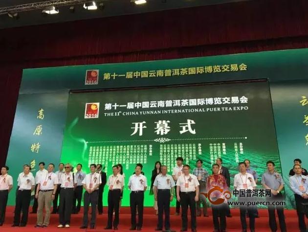 第十一届云南茶博会在昆明开幕 400余家企业齐亮相