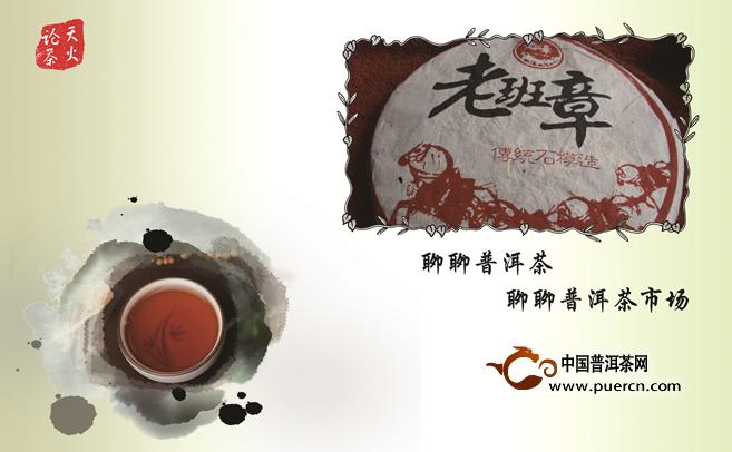 普洱茶投资分析:名山古树茶?真假难辨?
